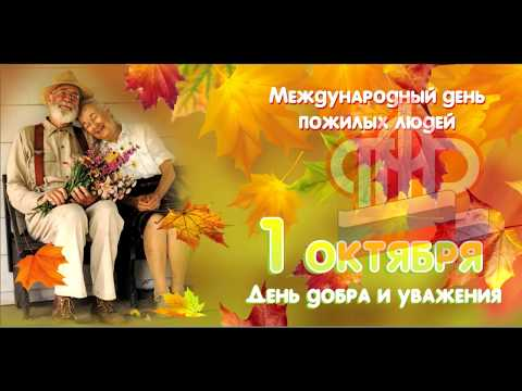 С Днем пожилого человека - поздравление управляющего ОПФР Карелии Н.И. Левина