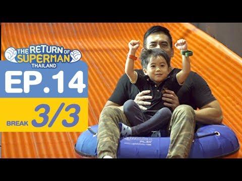 The Return of Superman Thailand - Episode 14 ออกอากาศ 24 มิถุนายน 2560 [3/3]