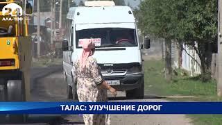 В Таласском районе ремонт дорог ведётся согласно установленному графику - Новости Кыргызстана