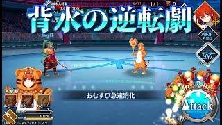 【FGO】 背水の逆転劇: 無限のおにぎり vs 無限の食欲【Fate/Gra…