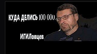 Андрей Девятов: Куда делись 100 000 ИГИЛовцев