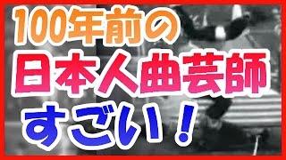 YouTubeをご覧の方にお知らせ⇒http://ur0.link/yAg6 【関連動画】 Japan...