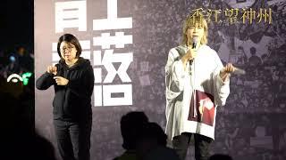 「反送中運動滿半年」歌手阮民安帶領四萬人高唱《煲底之約》