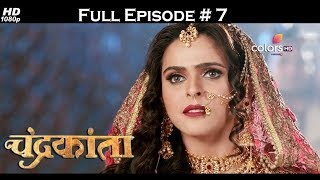 Chandrakanta - Full Episode 7 - With English Subtitles