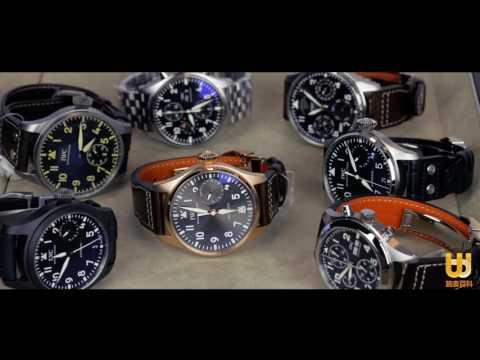 飞行员如何选购腕表?腕表百科全书第三期节目--万国大型飞行员系列
