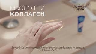 Бархатные Ручки - Реклама