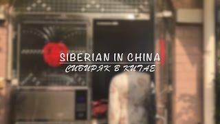 Сибиряк в Китае , блог #1. Горное озеро . Гипермаркет . Ночная Шашлычка .