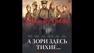 Обзор фильма - А Зори Здесь Тихие (2015)