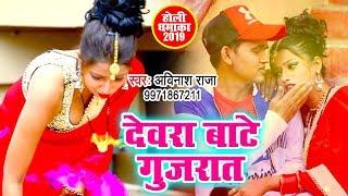 Bhojpuri का सबसे सुपरहिट होली 2019 - Devra Bate Gujrat - Avinash Raja - Bhojpuri Holi Songs 2019