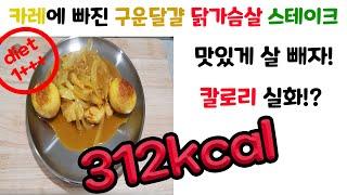 #003 맛있게 살 빼는 카레에 빠진 구운달걀 닭가슴살…