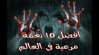 ➽افضل 10 نغمة مرعبة في العالم//Top 10 Best Horror Ringtones
