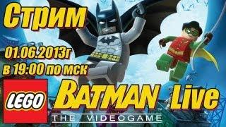 LEGO Batman: The Videogame - Прохождение игры - часть 1 [LIVE]