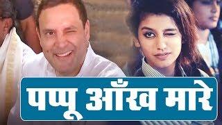 Priya Prakash Varrier Funny Video ft. Rahul Gandhi   Oru Adaar Love   Official Teaser