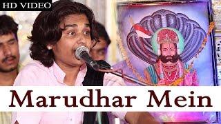 मरूधर में ((मरुधर में))   अनिल Dewra गाने के 2016   बाबा रामदेवजी जीते   न्यू राजस्थानी गीत