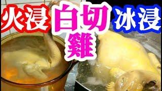 HK 白切雞 火浸 冰浸 重點講解 時間掌握 初學容易 詳盡解釋????How to make Hong Kong-Style Poached  Chicken ???? Easy  and Yummy ????