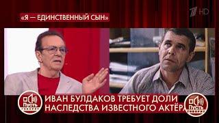 """""""Вы кого-нибудь дадите говорить, кроме себя?"""" - друг Алексея Булдакова пытается урезонить мать его в"""