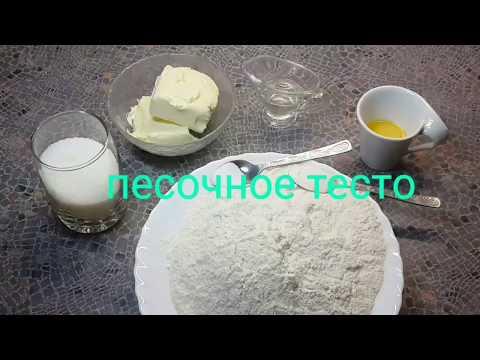 песочное печенье рецепт пошагово на масле