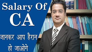 Salary Of CA |  Income of a CA | How Much Does A CA Earn In India? | Study Secter|