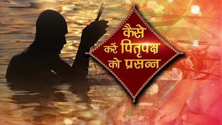 How to impress ancestors during Pitru Paksha | Part 1 | First india News Rajasthan
