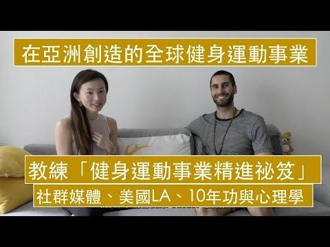 來自美國LA的Barry Ennis在亞洲台北、北京、上海創造的全球健身運動事業 - Fitness Career Mastery Podcast|從社群媒體大力推動教練的專業知識才能受產業內外重視