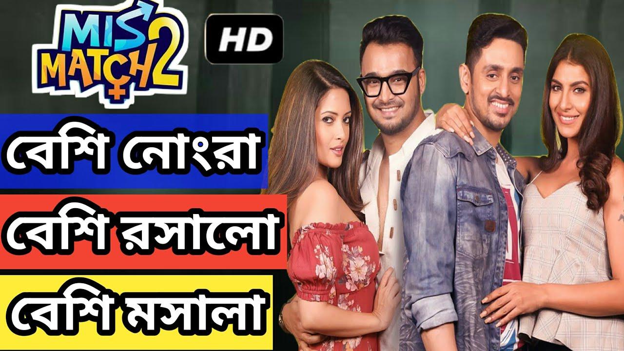Mismatch 2 Official Teaser   মিসম্যাচ ২   Review   Hoichoi Bengali Upcoming  Webseries 2019