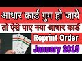 Without Mobile Number Aadhar Card Download Reprint Order New Update january 2019