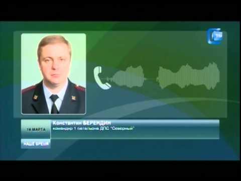 Командир 1 батальона ДПС Константин Берендин комментирует ДТП по телефону. 03.2015
