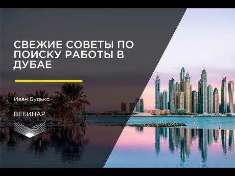 Свежие советы по поиску работы в Дубае