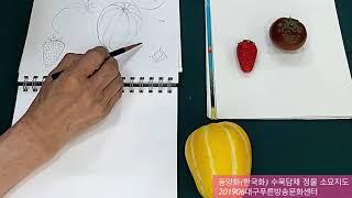 전통 서화교실 ] 동양화,한국화,수묵담채화 정물 소묘지…