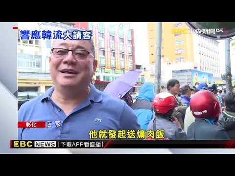慶祝王惠美當選 「韓先生」請吃免費爌肉飯