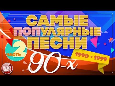 САМЫЕ ПОПулярные ПЕСНИ 90-Х ✪ 1990-1999 ✪ ЧАСТЬ 2