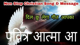 पवित्र आत्मा आ । दिल_छु_लेगा_ये_गीत आपका । Non Stop Christian Song & And Message   Hindi Jesus Song