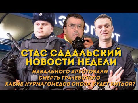 Навальный Арестован! Бузова Дура? Прощай Грачевский! Хабиб and Бараны UFC!