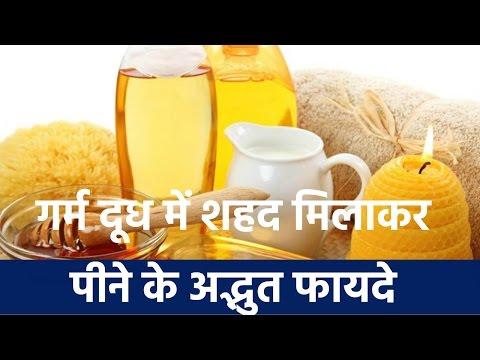 गर्म दूध में शहद मिलाकर पीने से फायदे | Health Benefits of Honey and Warm Milk