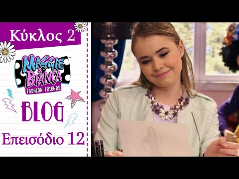 Maggie & Bianca Fashion Friends  Κύκλος 2  Τα πιο GOZY Posts και hashtags!  Επ 12