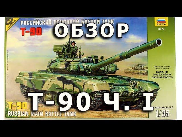 Обзор сборной модели танка Т-90 от Звезды - часть 1
