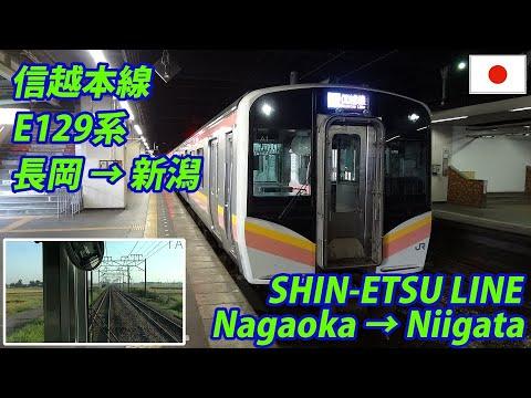 信越本線 E129系 普通 長岡発新潟行 全区間 SHIN-ETSU LINE Local Train for NIIGATA