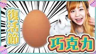【法國開箱】復活節雞蛋巧克力怎麼吃?Uta開箱復活節限定法國商品 Test Easter egg chocolate Utatv
