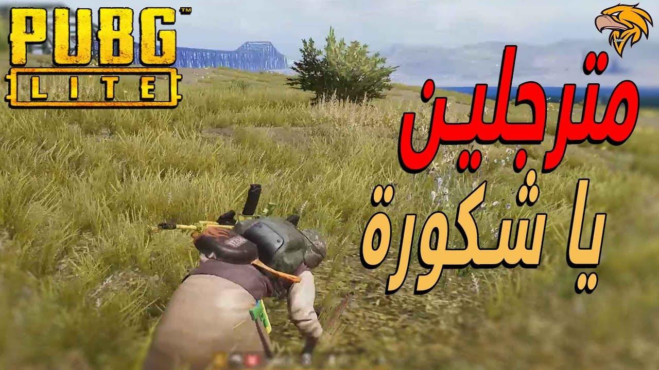 Photo of هل هذا الشخص جبان ام حذر؟!! ببجي لايت | PUBG Lite PC – ببجي موبايل
