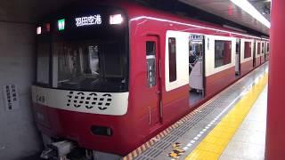 【京急】新1000形 1049編成 快特 羽田空港行き 新橋発車 発車メロディー付き (FHD)