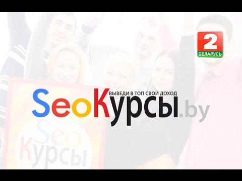 Seo курсы в Минске - Seo-kursy.by