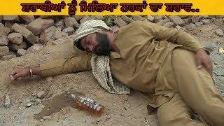 Punjabi Funny Vines Video || SHARABIAN NU SHARAAF || ਸ਼ਰਾਬੀਆਂ ਨੂੰ ਸ਼ਰਾਫ || by Mani Kular ਕੁਲਾਰਾਂ ਵਾਲਾ