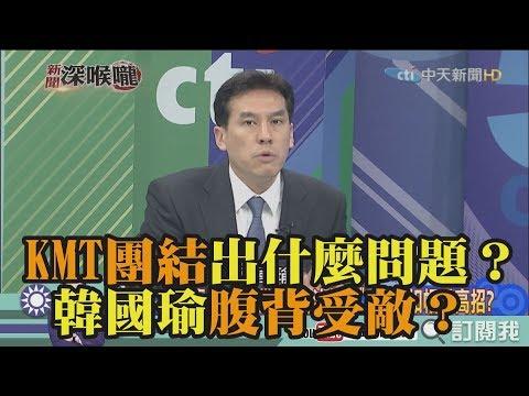 《新聞深喉嚨》精彩片段 KMT團結出了什麼問題!? 韓國瑜腹背受敵?