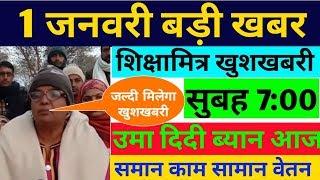 Sikshamitra News today|1january Sikshamitra News today|Sikshamitra Latest News today