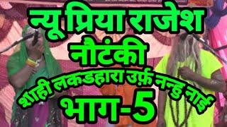 Video Saahi Lakadhara Urf Nanhu Nai Part 5 download MP3, 3GP, MP4, WEBM, AVI, FLV Oktober 2018