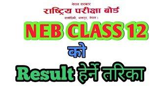 NEB result 2075 class 12