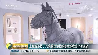 [中国财经报道]上海旅游节:79家景区博物馆美术馆推出半价活动  CCTV财经