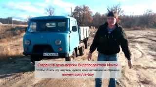 Тест драйв УАЗ-3303