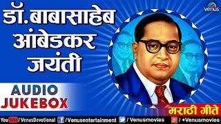 Dr. Babasaheb Ambedkar || Superhit Marathi Bheem Geete ~ Audio Jukebox