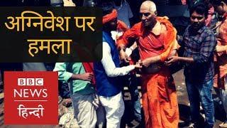 Why Swami Agnivesh thrashed in Jharkhand? (BBC Hindi)